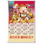 C211A-年曆(合),財源滾滾