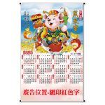 C211A 年曆(合),鼠來寶