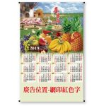 C212A-年曆(合),喜豐收