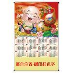 C212A 年曆(合),聚財納福