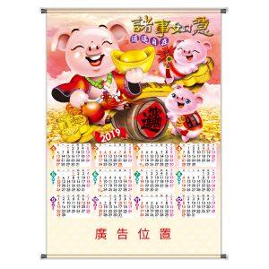 C214B-年曆(合),諸事如意