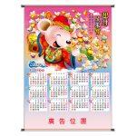 C214B 年曆(合),迎財鼠來寶