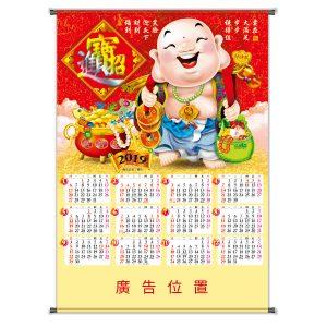 C215B-年曆(合),招財彌勒