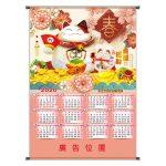 C215B 年曆(合),金運招財