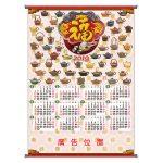 C216B-年曆(合),百福有餘