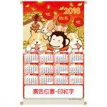 C216F-年曆(銅),狗來旺