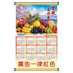 C217C 年曆(合),豐收喜迎春