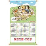 C217F-年曆(銅),野餐
