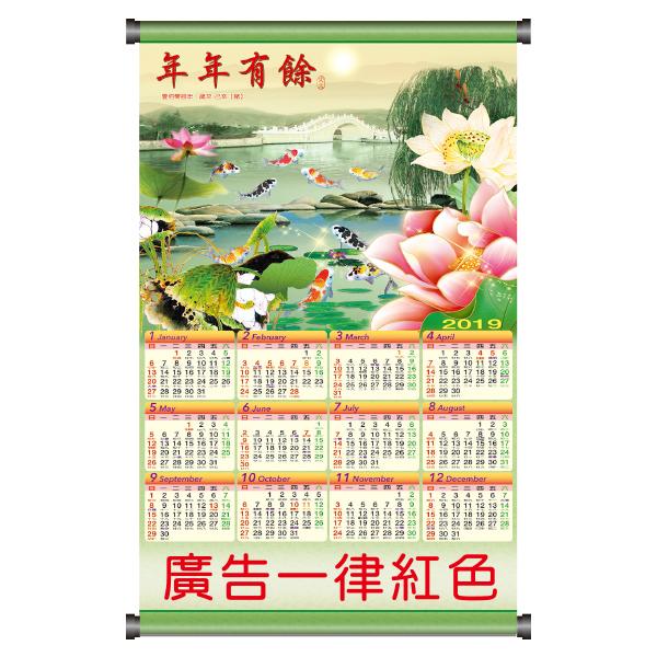 C218C 年曆(合),年年有餘