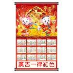 C218C-2 年曆(銅),財福春