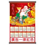 C219C-2 年曆(銅),福慧生財