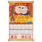 C219C-2 年曆(銅),豬事如意