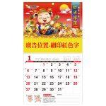 D611A-6開單面月曆,財源滾滾