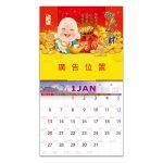 D613B-6開單面月曆,和氣生財