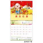 D613B 6開單面月曆,笑迎天下福