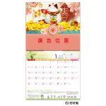 D614B 6開單面月曆,招財貓
