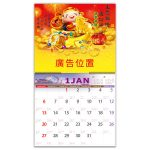 D614B-6開單面月曆,金豬迎財