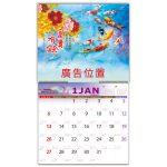 D615B-6開單面月曆,富貴有餘