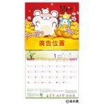 D615B 6開單面月曆,鼠來寶