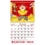 D618C-12-6開單面月曆,財星高照