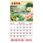 D620C-12-6開單面月曆,吉慶有餘