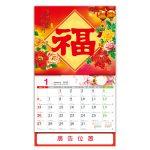 D622B-6開單面凸板燙金月曆,喜福臨門