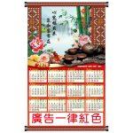 C216C 年曆(合),福字來