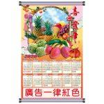 C217C 年曆(合),喜迎豐年