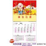 D618B 6開單面3月式雙色月曆,笑迎天下福