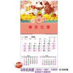 D619B 6開單面3月式雙色月曆,招財貓