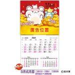 D620B 6開單面3月式雙色月曆,鼠來寶